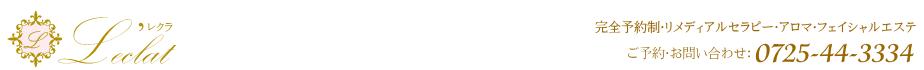 大阪堺・上野芝のレクラはリメディアルセラピー・アロマトリートメント・アンチエイジングのためのエステをご提供している隠れ家サロンです。width=