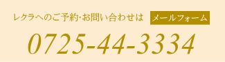 レクラへのご予約はメールまたはお電話 0725-44-3334